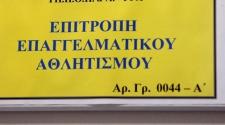 Πρόστιμο 30.000 ευρώ στον Απόλλωνα Πόντου